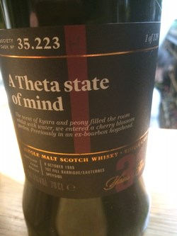 The Dramble reviews SMWS 35.223 A theta state of mind